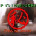 危険な素人達のヤバスゴ生ライブ 33