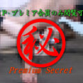 危険な素人達のヤバスゴ生ライブ 35